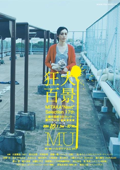 "MITAKA""Next""Selection 17th MU「狂犬百景」チラシ"
