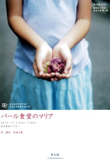 青☆組 vol.22「パール食堂のマリア」チラシ