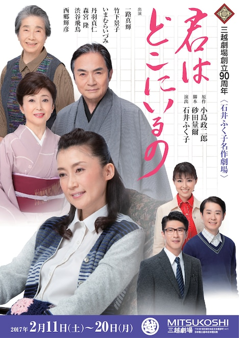 石井ふく子名作劇場「君はどこにいるの」チラシ表