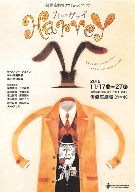 俳優座劇場プロデュース公演 No.99「ハーヴェイ」チラシ表