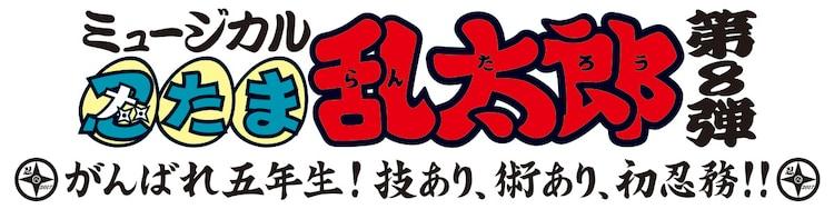 「ミュージカル『忍たま乱太郎』第8弾 ~がんばれ五年生!技あり、術あり、初忍務!!~」ロゴ
