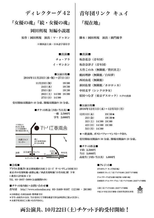 「アトリエ春風舎 岡田利規作品 2週連続上演」チラシ裏