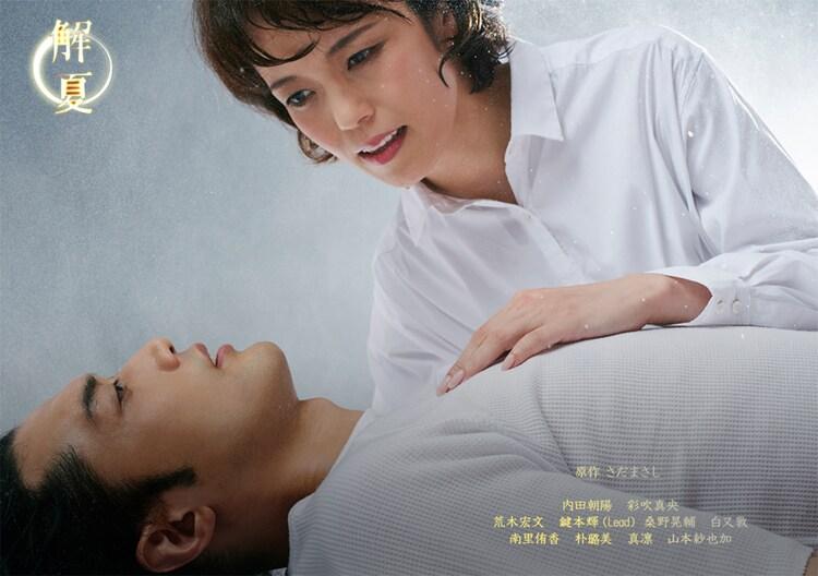朗読劇「解夏」チラシより、内田朝陽と彩吹真央。