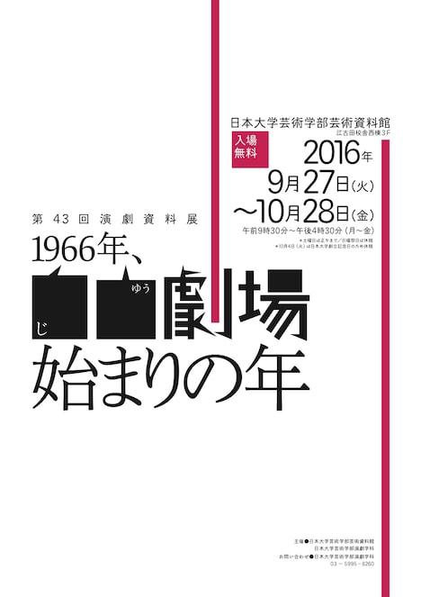 第43回演劇資料展「1966年、自由劇場始まりの年」チラシ表