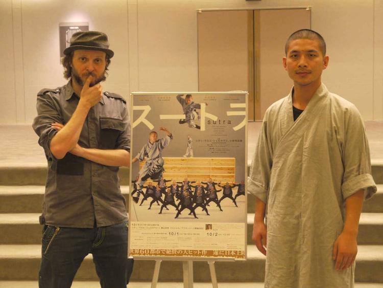 「sutra」取材会より。左からシディ・ラルビ・シェルカウイと、嵩山少林寺僧侶のファン・ジャハオ。