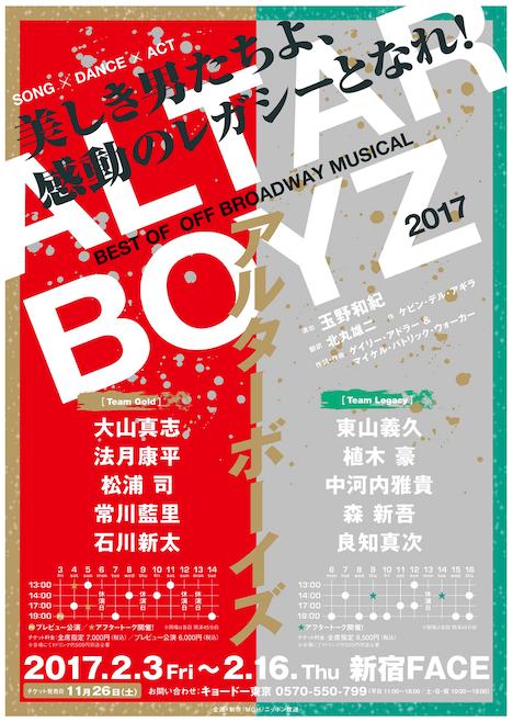 ベストオブ・オフブロードウェイミュージカル「ALTAR BOYZ 2017」仮チラシ