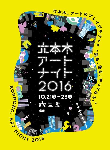 「六本木アートナイト 2016」ビジュアル