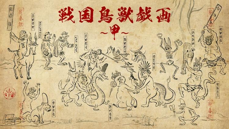 テレビアニメ「戦国鳥獣戯画~甲~」ビジュアル