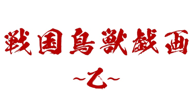 テレビアニメ「戦国鳥獣戯画~乙~」ロゴ