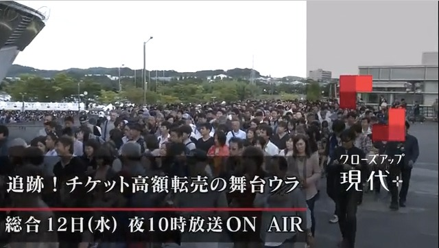 NHKホームページより。NHK総合 クローズアップ現代+「追跡!チケット高額転売の舞台ウラ」