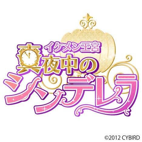 「ミュージカル イケメン王宮◆真夜中のシンデレラ」ロゴ