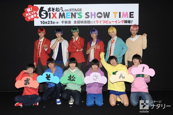「おそ松さん on STAGE ~SIX MEN'S SHOW TIME~」囲み取材の様子。