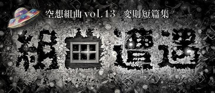 空想組曲vol.13 変則短篇集「組曲『遭遇』」ビジュアル