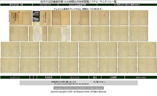 「夏祭浪花鑑」のサムネイルを表示した「GHQ検閲台本検索閲覧システム」の閲覧画面。