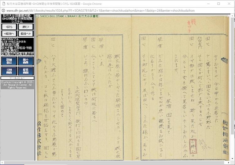 「夏祭浪花鑑」を表示した「GHQ検閲台本検索閲覧システム」の閲覧画面。右頁に検閲による削除の指示がある。
