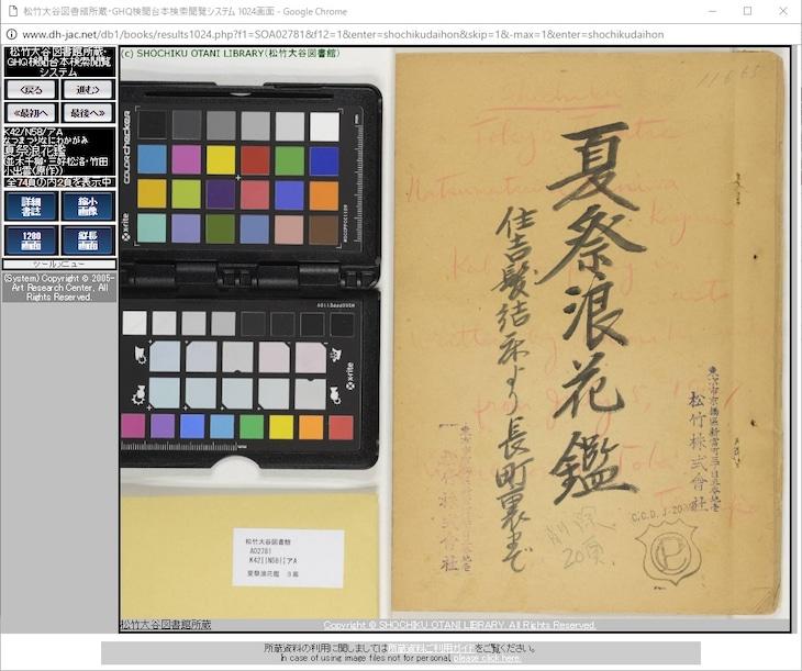 「夏祭浪花鑑」を表示した「GHQ検閲台本検索閲覧システム」の閲覧画面。