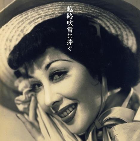 越路吹雪トリビュートアルバム「越路吹雪に捧ぐ」CDジャケット