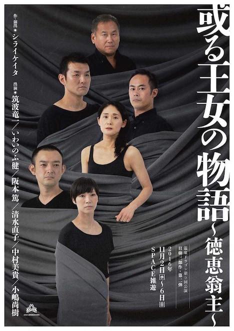 温泉ドラゴン第9回公演「或る王女の物語 ~徳恵翁主~」ビジュアル