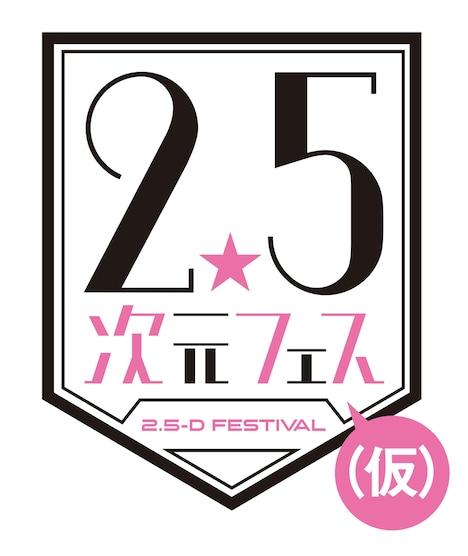 「2.5次元フェス(仮)」ロゴ