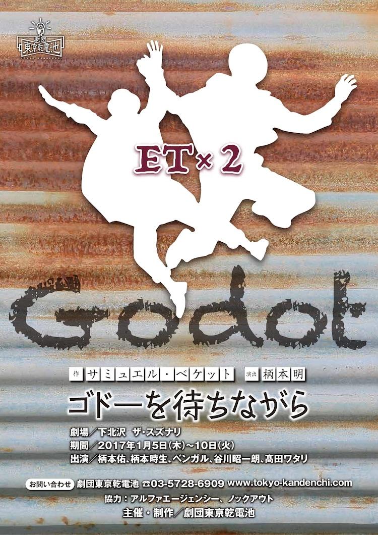 劇団東京乾電池 ET×2 第5回公演「ゴドーを待ちながら」チラシ表