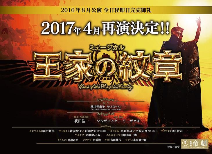 ミュージカル「王家の紋章」再演のビジュアル。