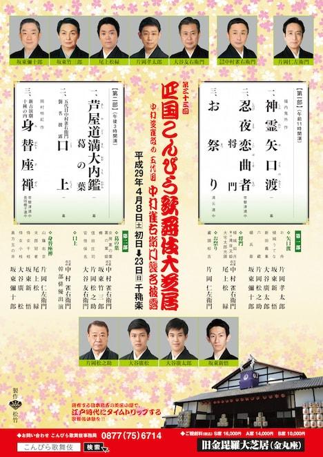 第三十三回「四国こんぴら歌舞伎大芝居」仮チラシ