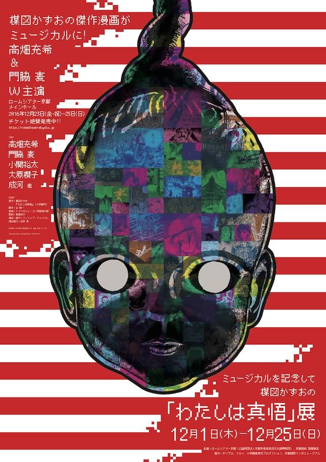 ロームシアター京都で行われる「楳図かずおの『わたしは真悟』展」チラシ