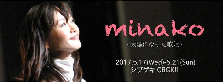 「minako-太陽になった歌姫-」ビジュアル