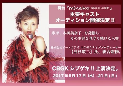 「minako-太陽になった歌姫-」オーディション告知ビジュアル