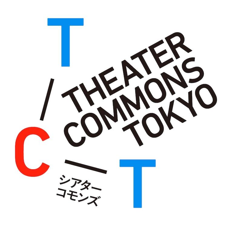 「シアターコモンズ」ロゴ