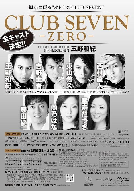 「CLUB SEVEN -ZERO-」ビジュアル