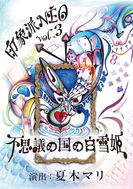 夏木マリ 印象派NEO VOL.3「不思議の国の白雪姫」ビジュアル
