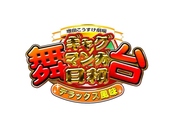 「舞台 増田こうすけ劇場 ギャグマンガ日和 デラックス風味」ロゴ