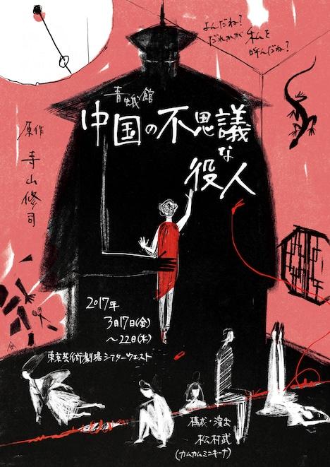 青蛾館「寺山音楽劇『中国の不思議な役人』~40th special performance~」チラシ