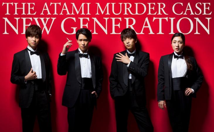「熱海殺人事件 NEW GENERATION」メインビジュアル