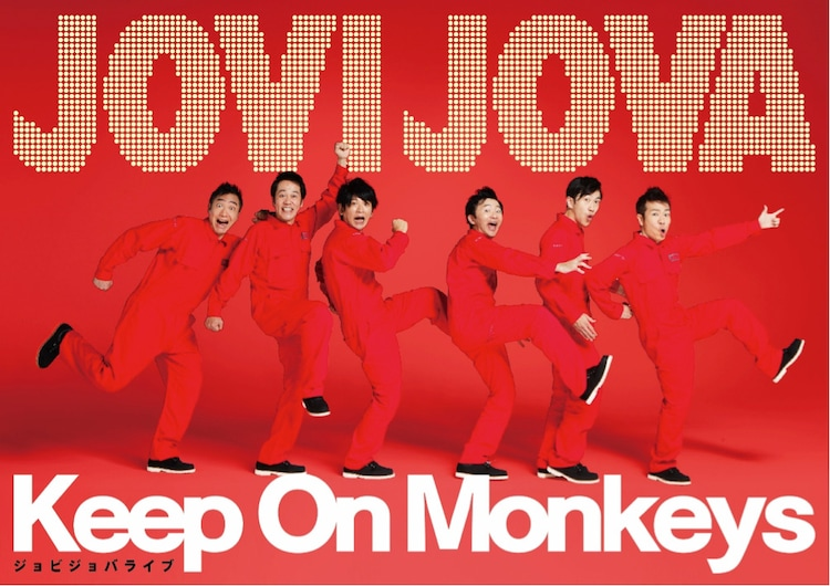 ジョビジョバ ライブ「Keep On Monkeys」ビジュアル