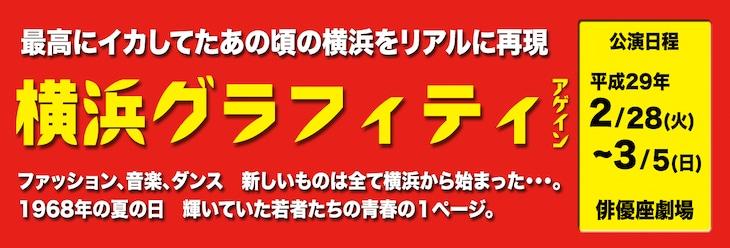 「横浜グラフィティ アゲイン」ロゴ