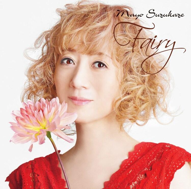 涼風真世「Fairy」(フェアリー)通常版ジャケット