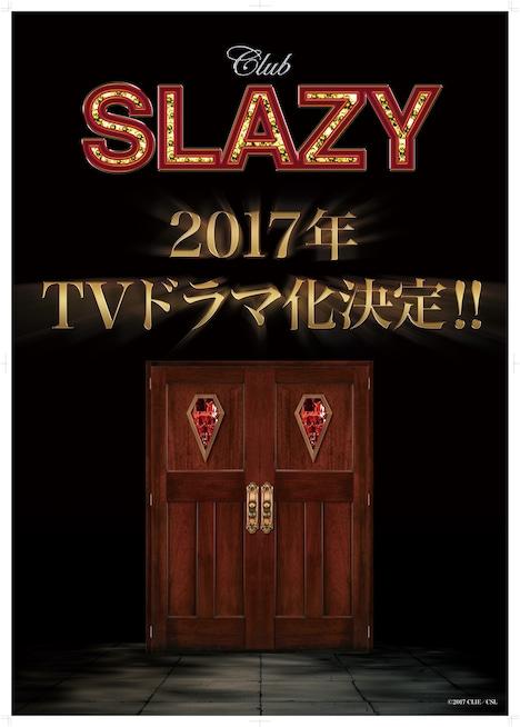 「Club SLAZY」テレビドラマ化告知ビジュアル (c)2016CLIE/CSL