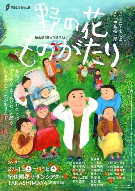 劇団民藝「野の花ものがたり 徳永進『野の花通信』より」チラシ表