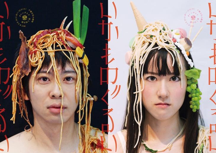 オレンヂスタ第7回公演「いかものぐるい」チラシ表