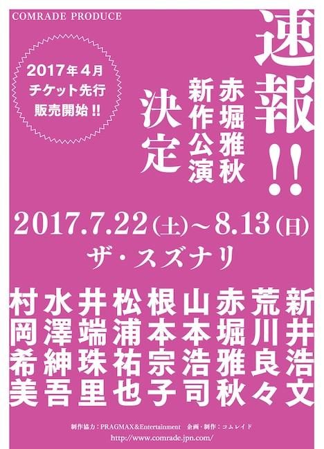 赤堀雅秋新作公演の仮チラシ