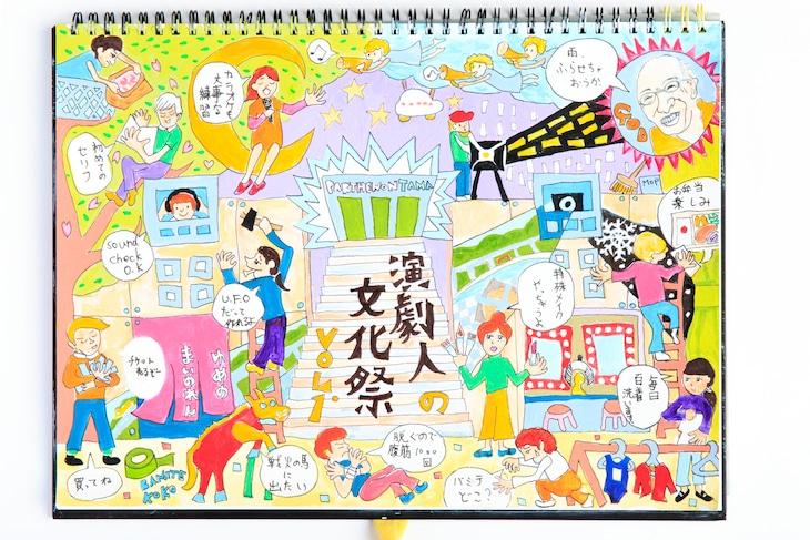 「徳永京子プロデュース 演劇人の文化祭 vol.1」イラスト版イメージビジュアル