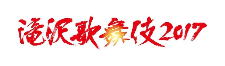 「滝沢歌舞伎2017」ロゴ