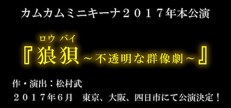 カムカムミニキーナ2017年本公演「狼狽(ロウバイ)~不透明な群像劇~」速報ビジュアル