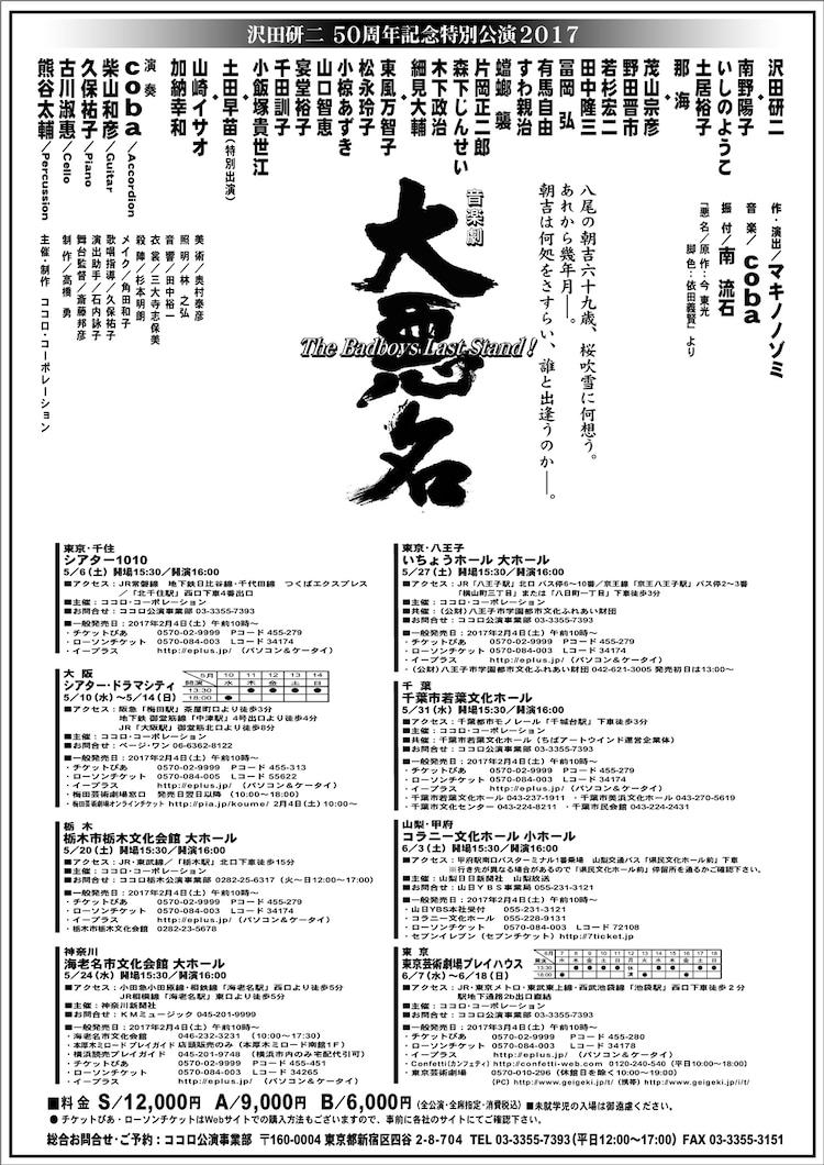 「沢田研二 50周年記念特別公演2017『音楽劇 大悪名 ~The Badboys Last Stand!~』」チラシ裏