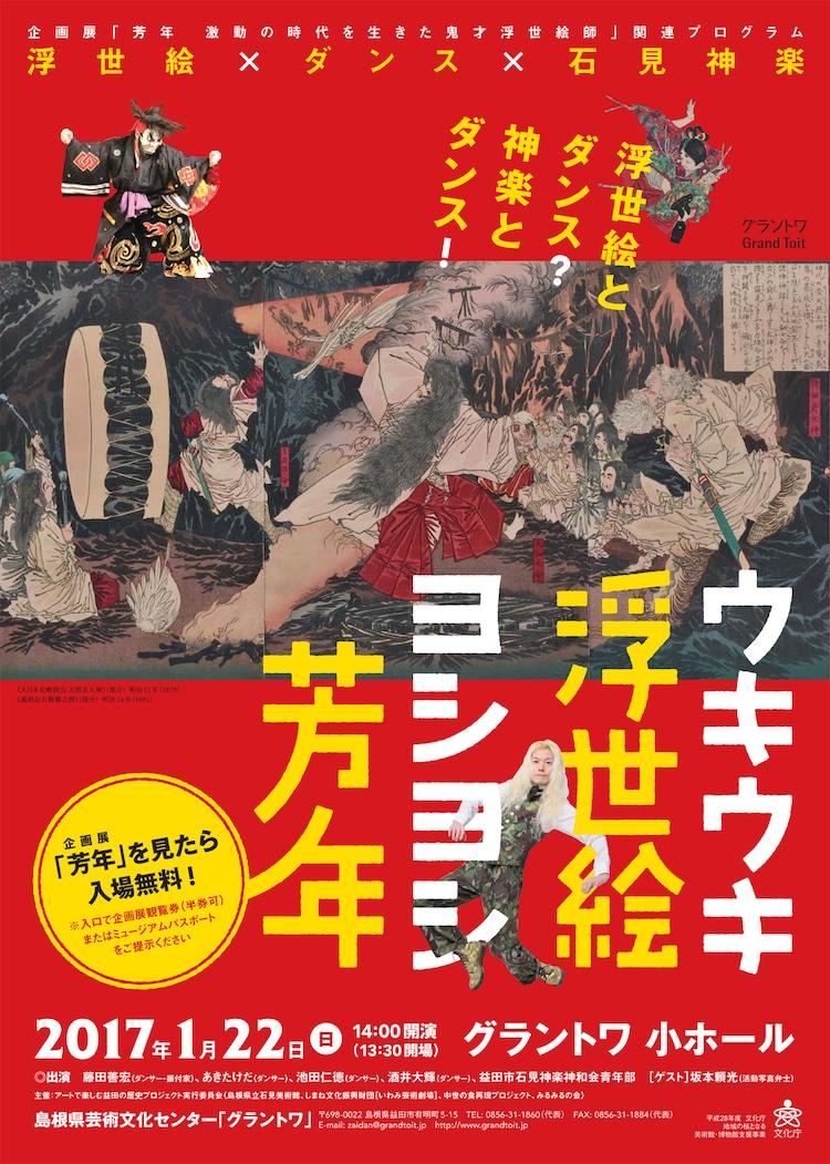 浮世絵×ダンス×石見神楽「ウキウキ浮世絵ヨシヨシ芳年」チラシ表