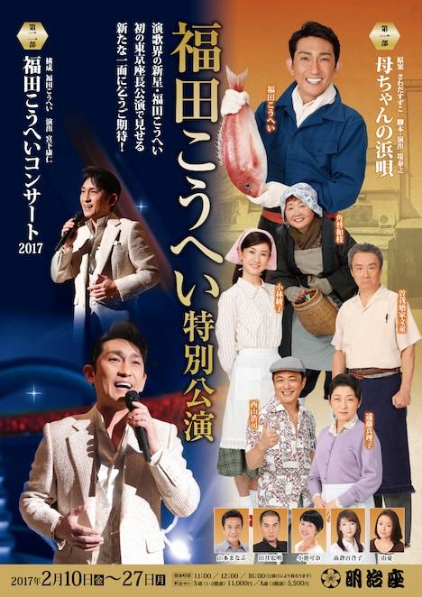 「福田こうへい特別公演」チラシ表
