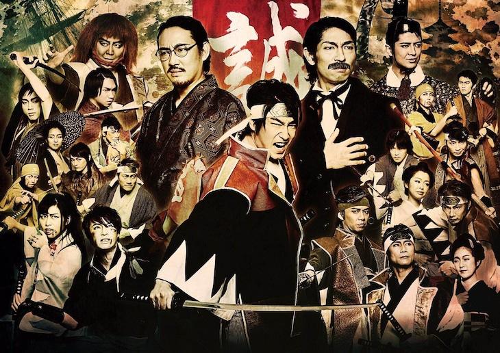 新選組ミュージカルシリーズ第3弾「ミュージカル風雲新撰組~熱誠~」ビジュアル