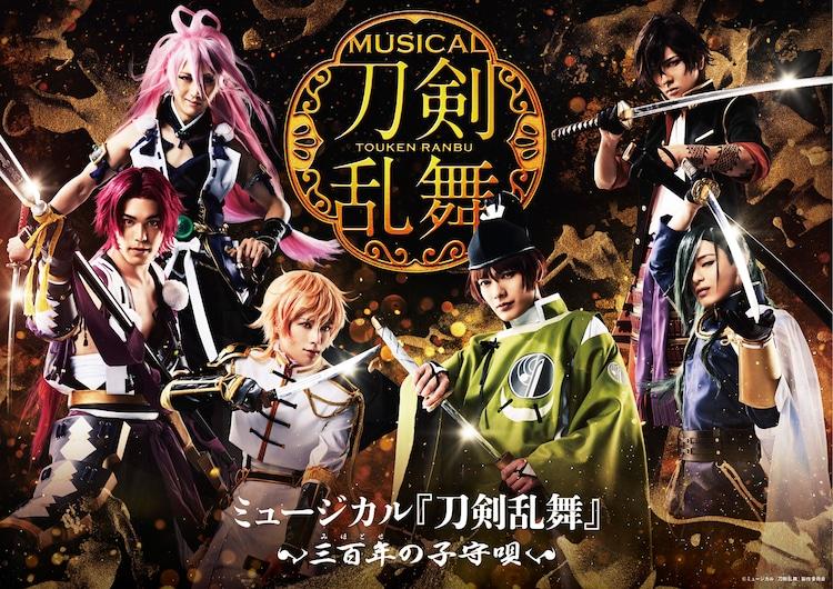 「ミュージカル『刀剣乱舞』 ~三百年の子守唄~」メインビジュアル